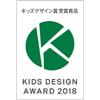 2018年度キッズデザイン賞受賞
